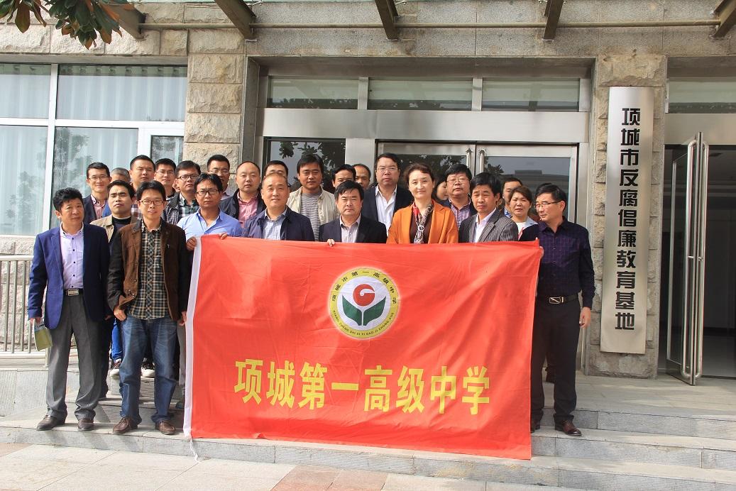 互博国际-项城一高广大党员干部参观学习廉政教育基地